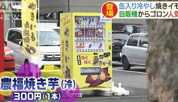 Japan Vending Machines Now Sells Baked Sweet Potato